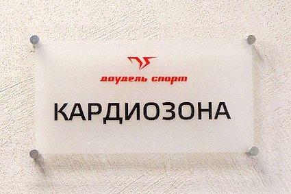 Табличка в спортклуб акриловая