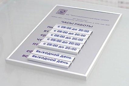 Фасадная табличка с дистанционными крепежами