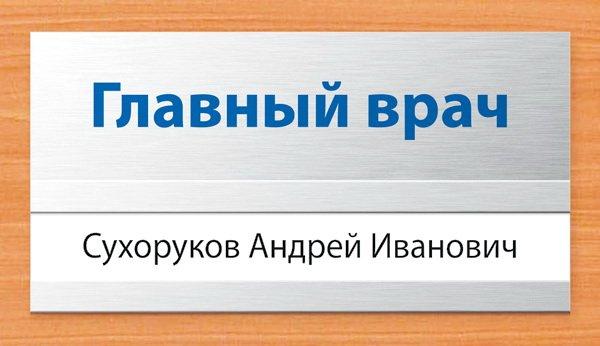 Металлическая табличка со сменной информацией
