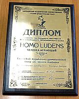 Металлические дипломы на деревянной подложке