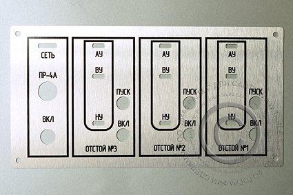 металлический шильд на приборную панель оборудования