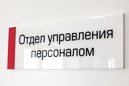 Акриловая табличка на дверь