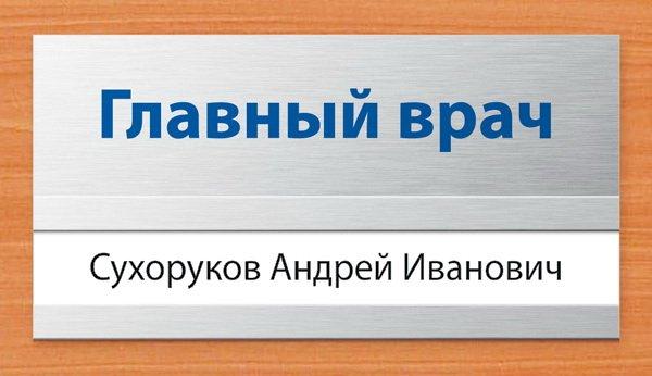 Металлическая табличка с сменной информацией