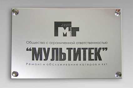 Металлические таблички на дверь на самоклейке за 1 час