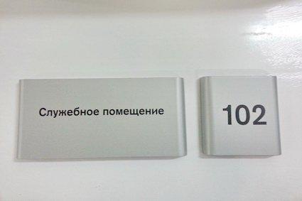 Металлическая табличка из аллюминиевого профиля