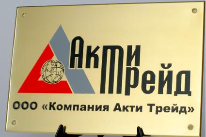 Металлические таблички, цена 225,15 грн., купить в Киеве