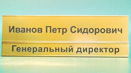 Золотая металлическая табличка с поклейкой пленкой