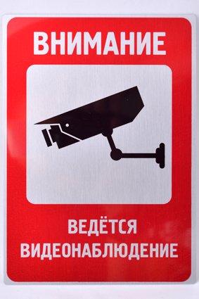 Табличка ведется видеонаблюдение из металла
