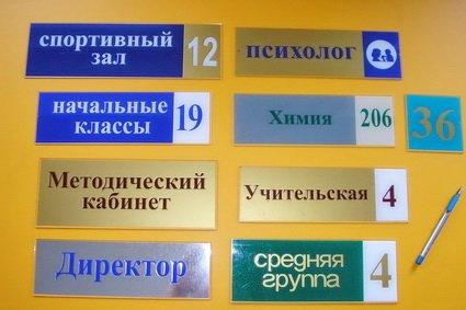 Таблички для школ