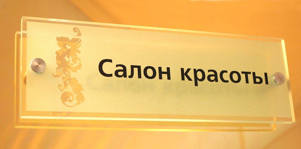 Табличка из акрила с дистанционными держателями