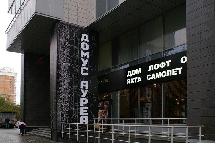 Фасадная вывеска с объемными буквами