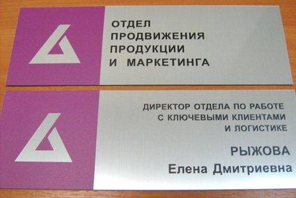 Табличка из композита