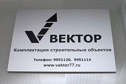 Табличка на фасад акрилова