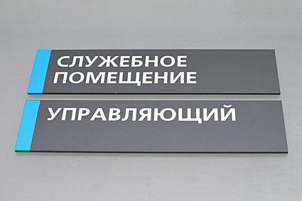 Табличка кабінетна сіра