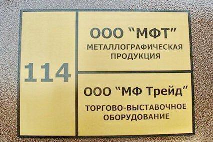 Табличка на двері