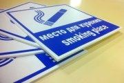 Пластикова табличка місце для куріння