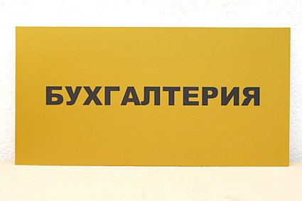 Табличка на двері золота, з пластіку ПВХ