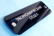 Таблички офісні | Купити таблички офісні Україна