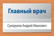 Металева табличка з змінною інформацією, для лікарні