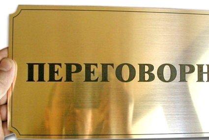 Табличка офісна, золота