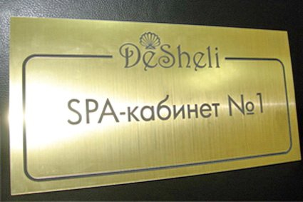 Металлева табличка в офіс бронзова