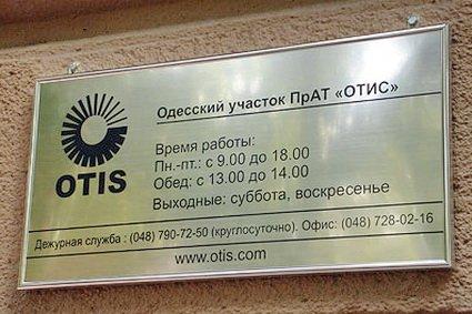 Офісна табличка на фасад в рамці