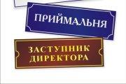 Офісні таблички, ціна 130 грн., Замовити Київ