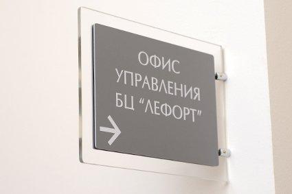 Акрилова навігаційна табличка в бізнес-центр